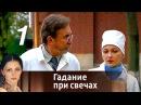 Гадание при свечах Серия 1 2010 Мелодрама фантастика @ Русские сериалы