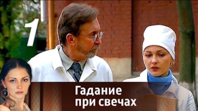 Гадание при свечах. Серия 1 2010 Мелодрама, фантастика @ Русские сериалы