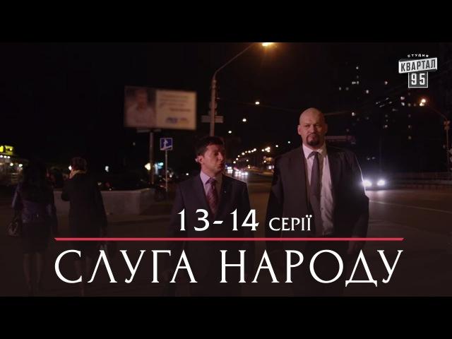 Слуга Народа - политическая комедия 13-14 серии в HD (сезон 1, 24 серии) 2015