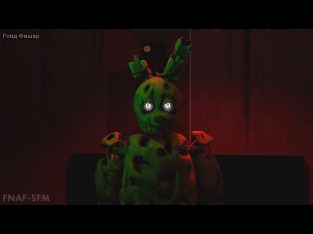 Наезд на Спрингтрапа - Пять Ночей с Фредди 3 [Анимация] | Фнаф 3 | Фнаф анимация