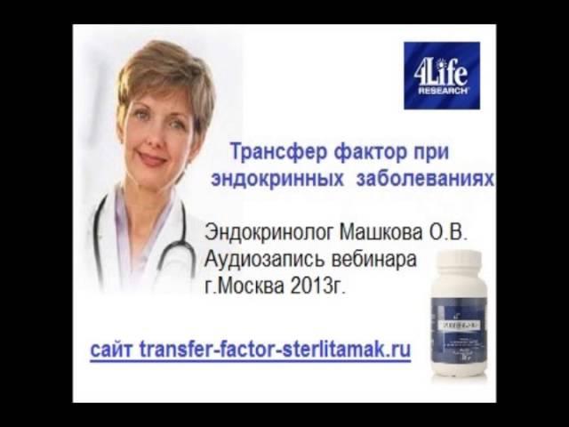 Трансфер фактор при эндокринных заболеваниях - эндокринолог Машкова О.В.