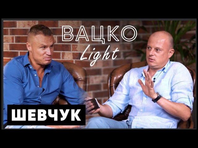 Шевчук - о раздевалке Сборной на ЕВРО 2016 и угрозах президента - 1 Вацко Light