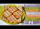 Супер Закуска за 2 Минуты На Завтрак Обед и Ужин Вафельная Мини Пицца