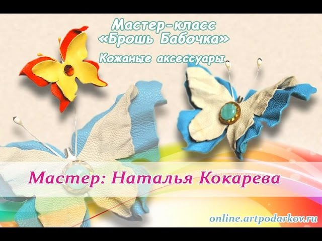 Бесплатный мастер-класс «Брошь-Бабочка», аксессуары, кожаная пластика. Мастер Н ...