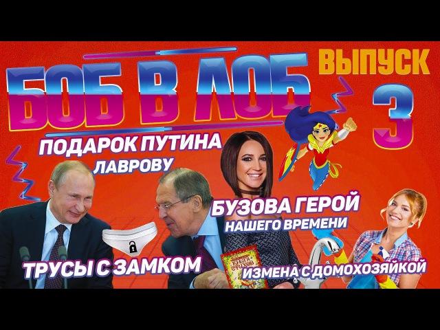 Бузова герой нашего времени.Подарок Путина Лаврову.Трусы с замком.Утечка мозгов...