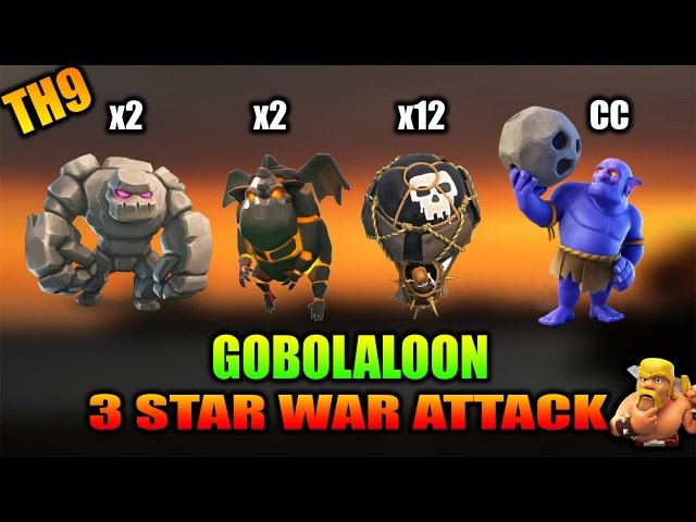 TH9 GOBOLALOON | 3 STAR WAR ATTACK STRATEGY | GOLEMBOWLERSLAVALOONS | Clash of Clans ✓