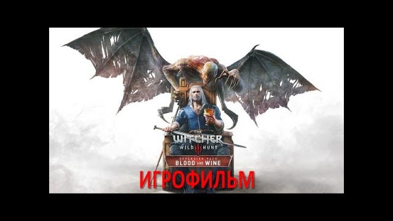 Ведьмак 3 Кровь и Вино Игрофильм Серия 1 - Завязка