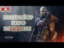 Прохождение Ведьмак 3 Дикая Охота The Witcher 3 Wild Hunt — Часть 5 Жрецы наркоманы
