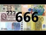 Почему в России 13 лет не было купюр 20, 200 и 2000 рублей Ответ в Библии.