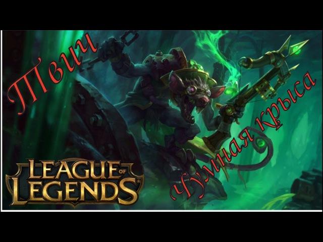Твич Twitch Чумная крыса Заун League of Legends