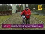 Пункт пропуска «Лесная-Рудавка» открыли для велосипедистов и пешеходов