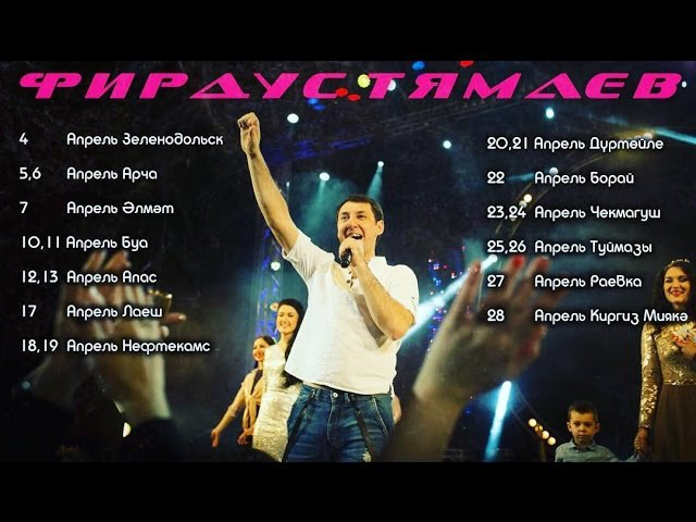 Фирдус Тямаев чудом избежал травмы на концерте