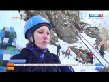 В Цее стартовала открытое первенство Владикавказа по ледолазанию на естественном