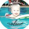 Грудничковое плавание, обучение плаванию детей