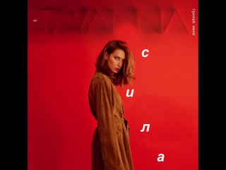 TAYANNA - Сила [Альбом