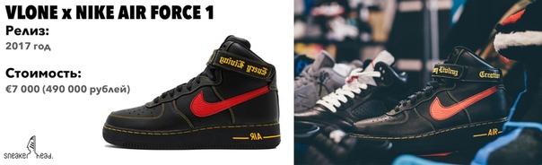 В этом году случилось сотрудничество Nike и VLONE - бренда одного из  участников A AP Mob. Правда, по не самым приятным обстоятельствам оно  практически сразу ... e52f158ace8