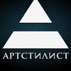 УЦ АртСтилист - Курсы Стилистов Визажа Грима