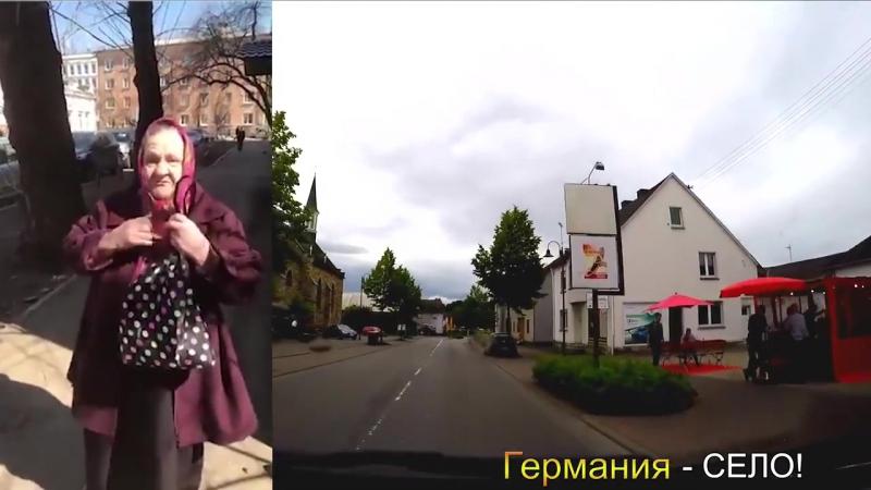РОССИЯ И ГЕРМАНИЯ - ПОБЕДИТЕЛИ И ПРОИГРАВШИЕ...