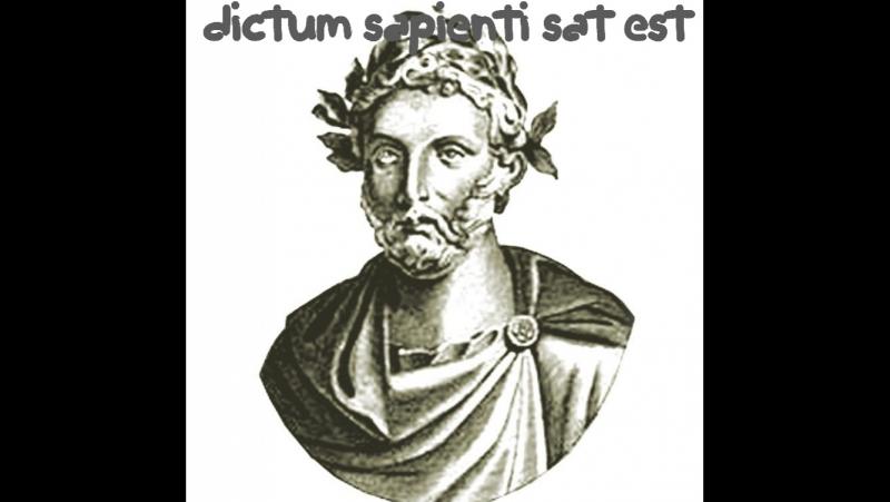 Тит Плавт dictum sapienti sat est