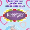 ☆Конверты на выписку☆Детская одежда Bunnygrey.ru