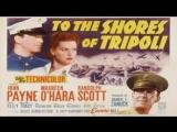 To the Shores of Tripoli (Rumbo a las playas de Tripoli) (1942) (Español)