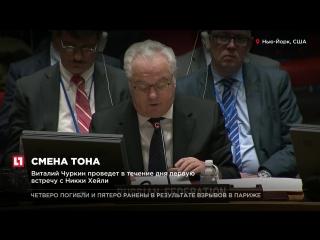 Виталий Чуркин отметил заметную смену тона в выступлении Никки Хейли в ООН