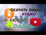 Как легко скачать видео с любого сайта Вконтакте, Одноклассники, Ютуб YouTube и др