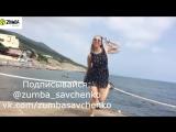 Манит Меня - Джая Миядзяки / Zumba Fitness (Савченко Екатерина ZIN)