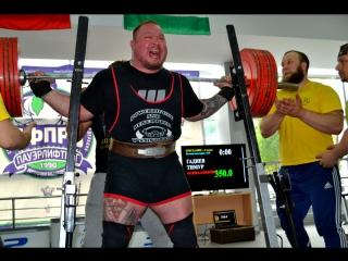 Тимур Гадиев - присед 350 кг (139,8 кг)