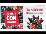 comic con siberia 2017