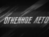 Огненное лето (Курская битва) / 1968 / Курская студия телевидения