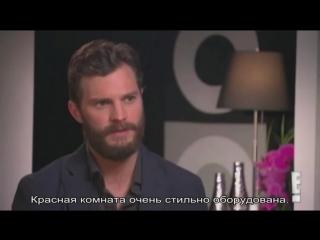 Интервью Джейми Дорнана для E! () русские субтитры