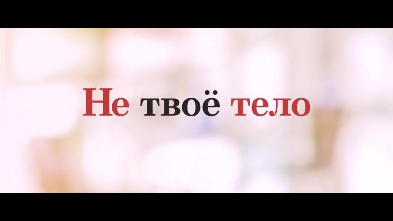Не твоё тело (2017) - трейлер