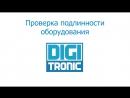 Проверка подлинности оборудования DIGITRONIC
