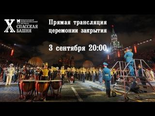 Шоу-закрытие «Спасской башни»