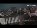 СССР ☭ Правда Великого Народа ☆ Право человека на Жизнь. фильм девятый ☭ Киноэпоп