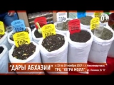 Дары Абхазии Нижневартовск