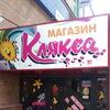 """Магазин """" Клякса"""" г. Луганск.ул. Советская 52"""