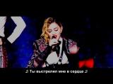 Мадонна - Живу ради любви