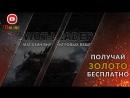 Раздаем промо-коды в прямом эфире #1 | Wot-Leader.ru