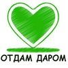 Отдам даром в Минске