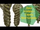 Коса с лентами Коса из 4 прядей Видео урок Hair tutorial