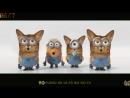 Гадкий я 2 Ба-на-на HD миньоны Cats Version