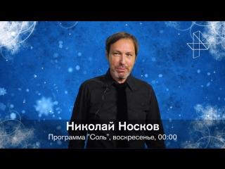 Николай Носков в проекте СОЛЬ 29 января на РЕН ТВ
