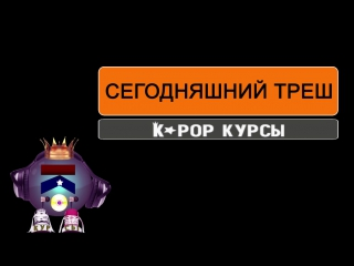 Трейлер\7 team k-pop curses