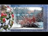 Осенняя грусть Саксофон - М.Легран Первый снег
