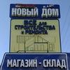 НОВЫЙ ДОМ ПЛЮС (Витебск)