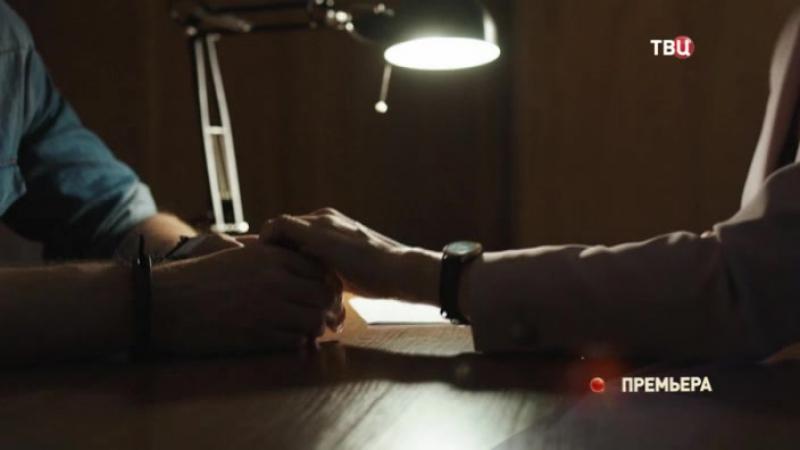 Последний довод (фильм 2017) - ТВЦ - Анонс