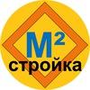 м2стройка — Все для стройки, отделки и ремонта!