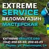 Extreme Service | Веломагазин | Веломастерская